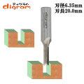 ルーター ビット ストレート 12mm軸 ( 刃径 6.35mm ) Microtungsten carbide 【dm309103】