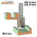 ルーター ビット ブランジ ストレート 12mm軸 ( 刃径 22.2mm ) Microtungsten carbide 【dm39115】