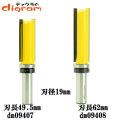 ルーター ビット トップベアリング パターン 2組 セット 1/2軸 Microtungsten carbide 【dms09403】
