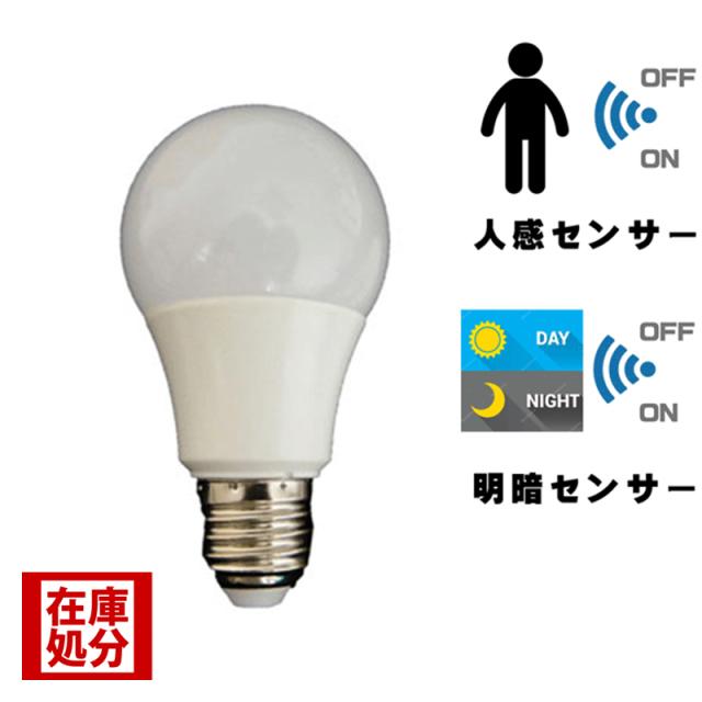 【在庫処分セール】人感/明暗センサー付きLED電球E26型電球/機能付LED