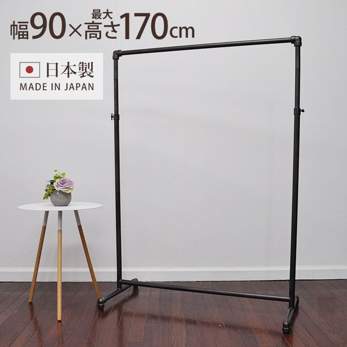 ハンガーラック ガス管 黒皮風塗装 幅91cm アジャスター付き 日本産 [DIS-EBH9]