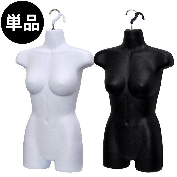 ハーフトルソー レディース ホワイト/ブラック ツヤなし 1枚単品 [DIS-HT-01]