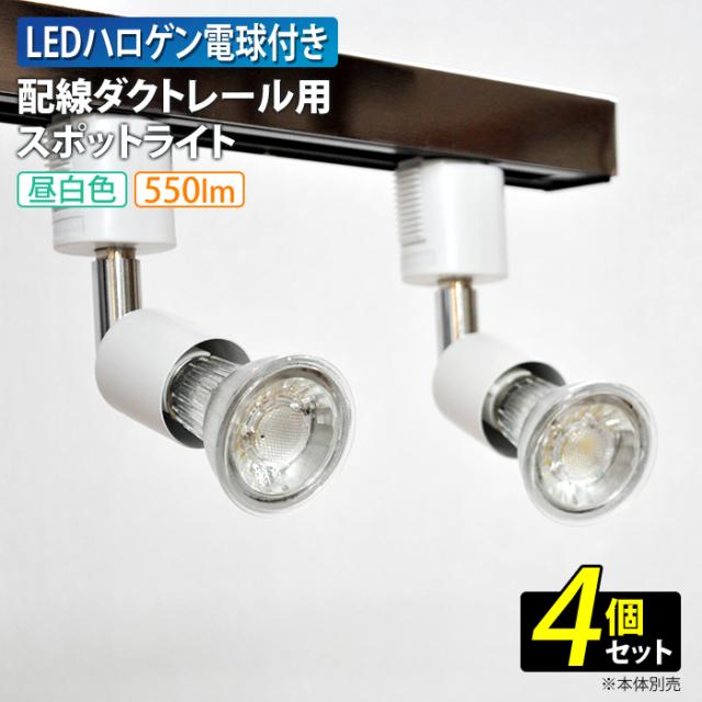 LEDスポットライト ハロゲン 電球付き 4個セット 配線ダクト用 ホワイト/ブラック [DIS-LT-02]
