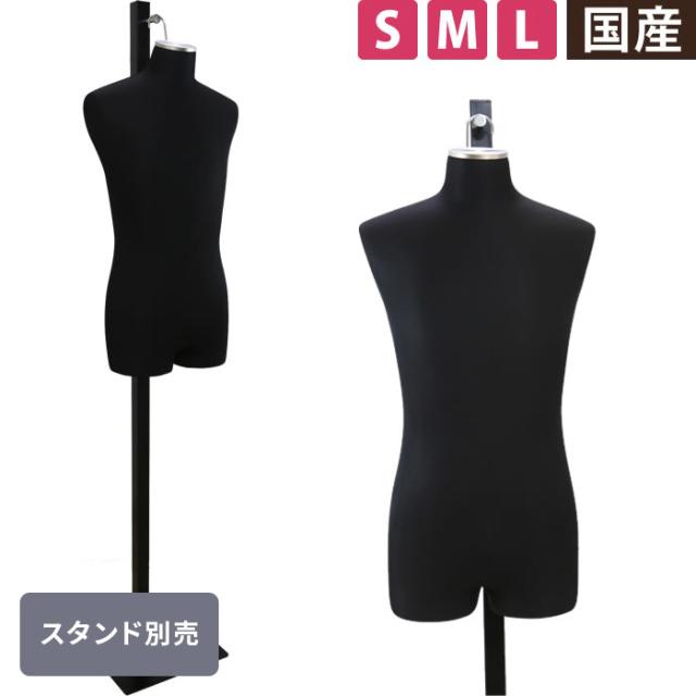 ハンギングトルソー メンズ 黒ニット 腕なし S/M/Lサイズ 専用スタンド付 [DIS-SGP980A-1B]