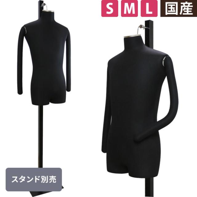 ハンギングトルソー メンズ 黒ニット フレキ腕付き S/M/Lサイズ 専用スタンド付 [DIS-SGP985F-1B]