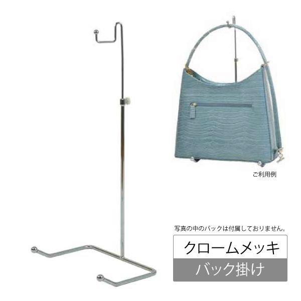 バッグスタンド スチール製 クローム [K799]