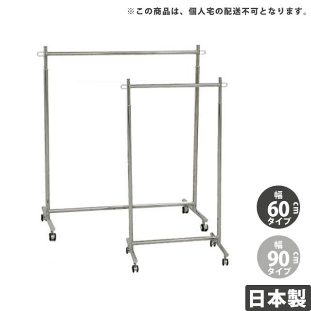 【企業限定】 プッシュ式1段ハンガーラック 業務用 完成品 スチール製 クローム 日本産 W60/90cm [E1513]