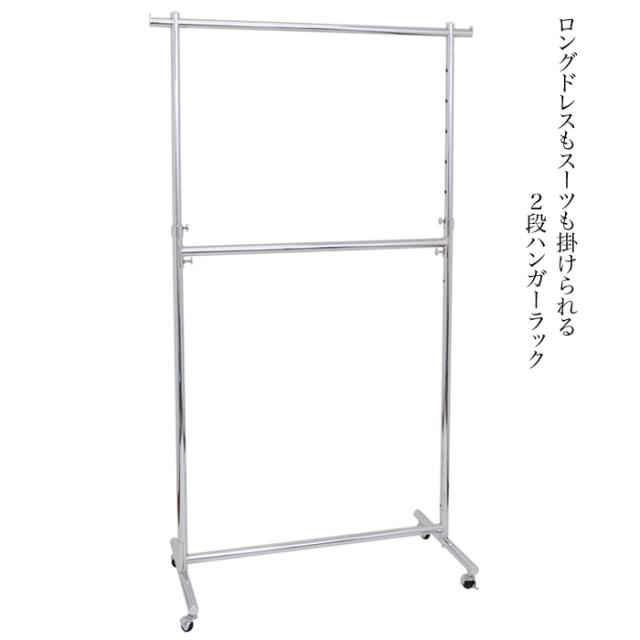 【企業限定】 2段ハンガーラック 業務用 完成品 スチール製 クローム 日本産 W90/120cm [E2513]