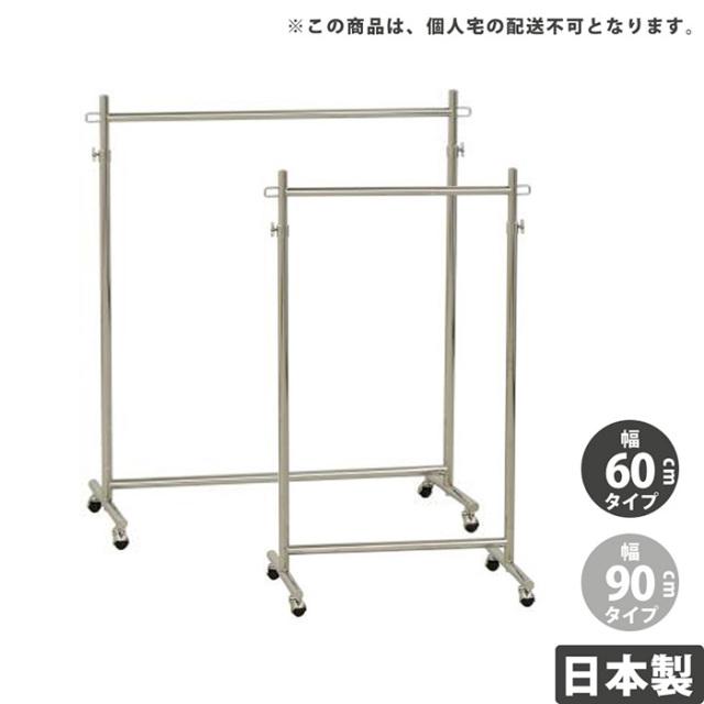 【企業限定】 1段ハンガーラック 業務用 完成品 スチール製 クローム 日本産 W60/90cm [E8010]