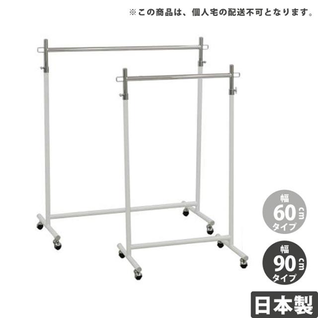 【企業限定】【送料無料】 1段ハンガーラック 業務用 完成品 スチール製 ホワイト 日本産 W60/90cm [E8020]