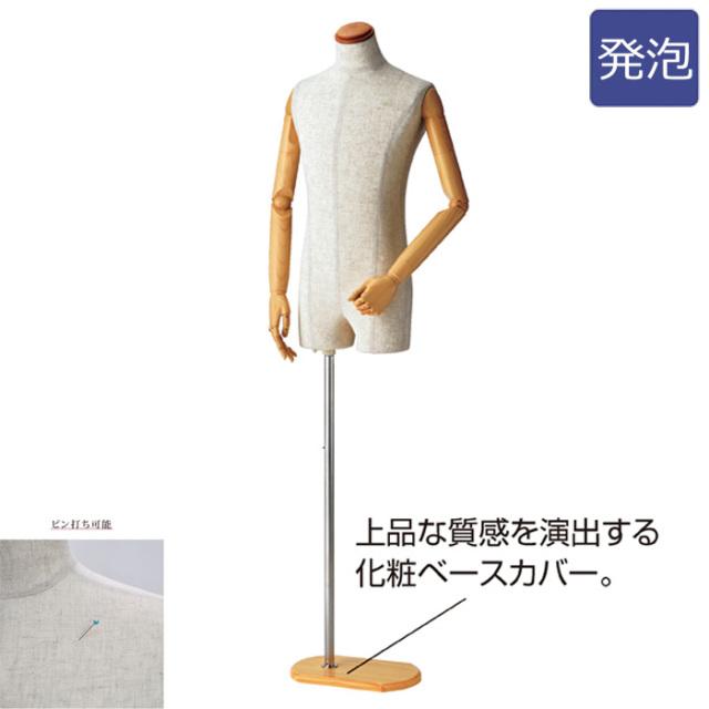 トルソー メンズ プラスチックアーム 芯地張り 発泡スチロール製 木調ベース [EX4-174-5-1]