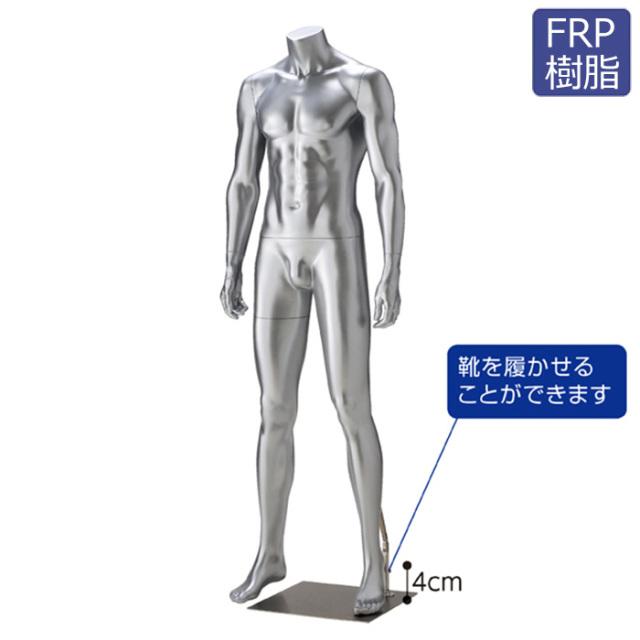 全身マネキン 樹脂製 シルバー メンズ リアルボディ 固定アーム スチール台 [EX4-175-3-1]
