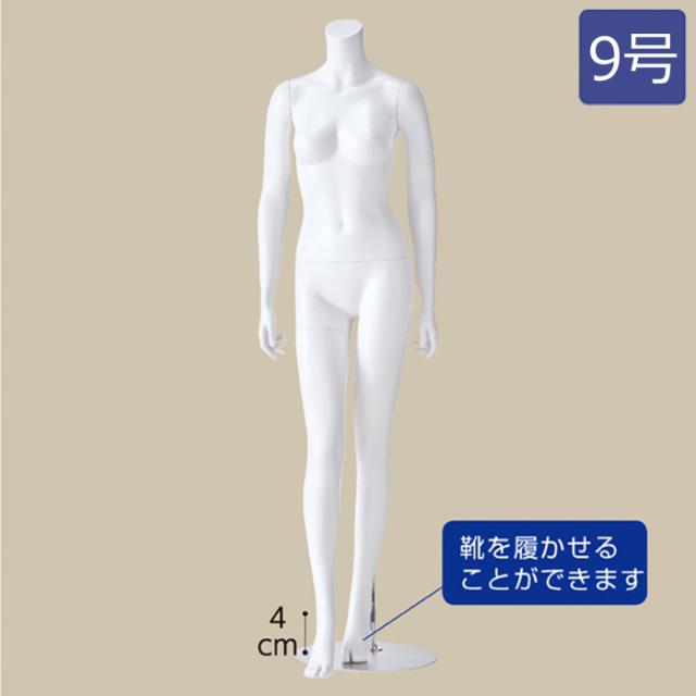 マネキン 全身 レディース 婦人リアルマネキン 右足前タイプ ホワイト [EX6-181-2-1]