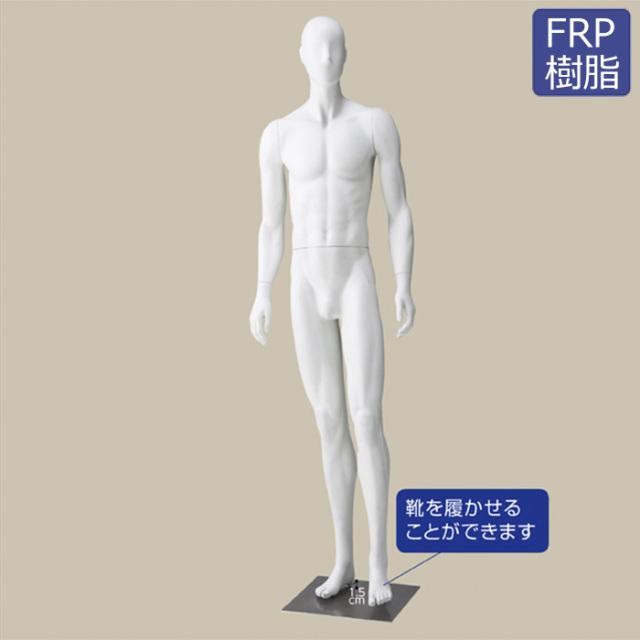 全身マネキン メンズ リアルボディ シンプルフェイス 脚部固定式 [EX6-428-69-1]
