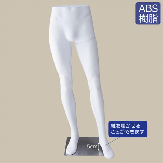 パンツトルソー メンズ FRP樹脂製 ホワイト 左足前ポーズ スチールベース [EX6-428-74-1]