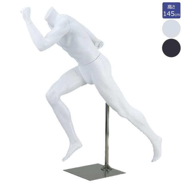 全身マネキン スポーツマネキン メンズ Mサイズ ダッシュ ヘッドレス 腰受けタイプ [EX6-545-95-2]