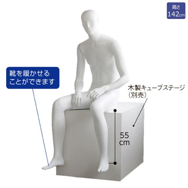全身マネキン メンズ 座りポーズ リアルマネキン FRP樹脂製 ホワイト [EX6-546-1-1]