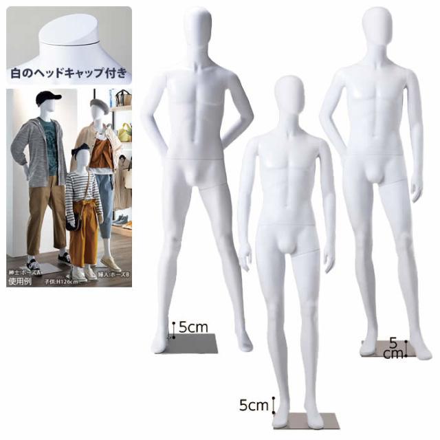 全身マネキン メンズ リアルマネキン ABS樹脂製 ホワイト 3分ツヤ仕上げ ポーズ3パターン [EX6-546-2]