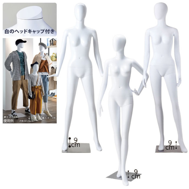全身マネキン レディース 婦人 ABS樹脂製 ホワイト ステンレスベース ポーズ3種類 [EX6-546-3]