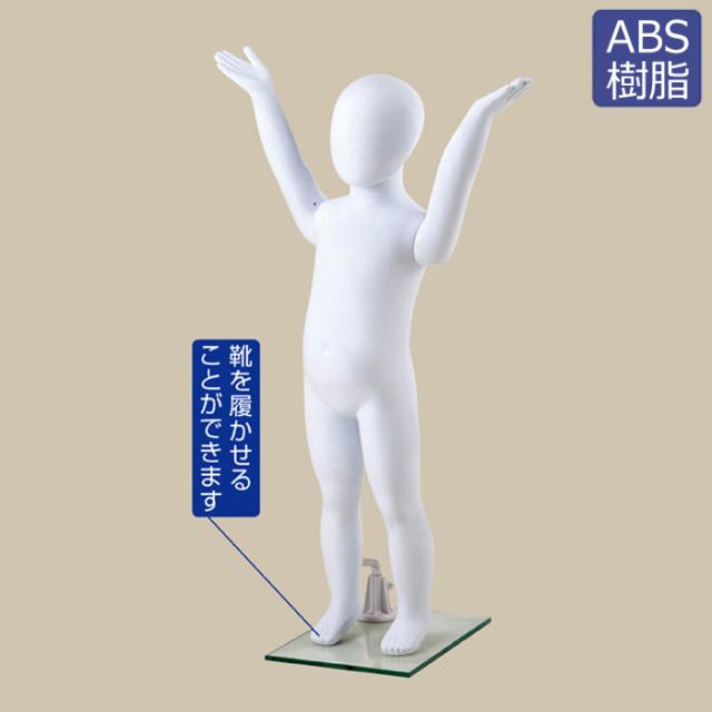 全身マネキン キッズ 80cm ホワイト ABS樹脂製 リアルマネキン [EX6-546-4-2]