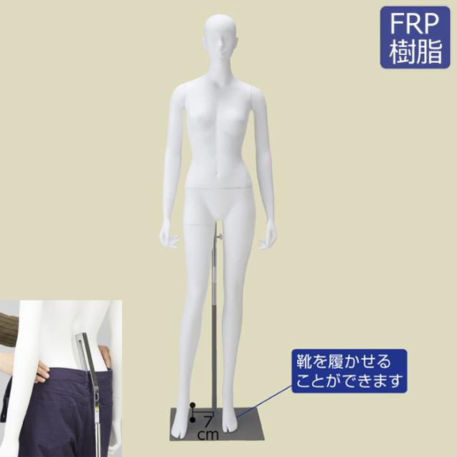 全身マネキン レディース 9号 腰受けタイプ ホワイト FRP樹脂製 [EX6-655-83-1]