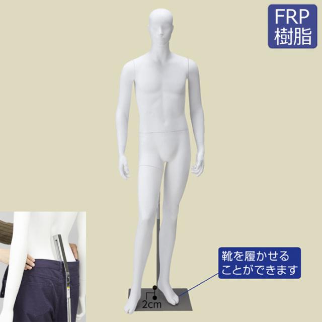 全身マネキン メンズ Mサイズ 腰受けタイプ ホワイト FRP樹脂製 [EX6-655-83-2]