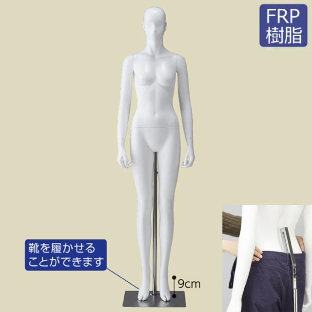 全身マネキン レディース 9号 腰受けタイプ 直立 ホワイト FRP樹脂製 [EX6-655-85-1]