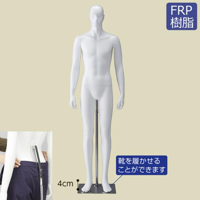 全身マネキン メンズ Mサイズ 腰受けタイプ 直立 ホワイト FRP樹脂製 [EX6-655-85-2]