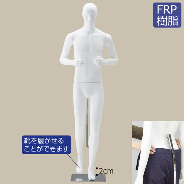 全身マネキン メンズ Mサイズ 腰受けタイプ ウォーキング ホワイト FRP樹脂製 [EX6-655-86-2]