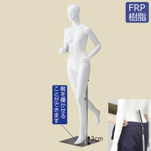 全身マネキン レディース 9号 腰受けタイプ ホワイト ランニングポーズ FRP樹脂製 [EX6-655-88-1]