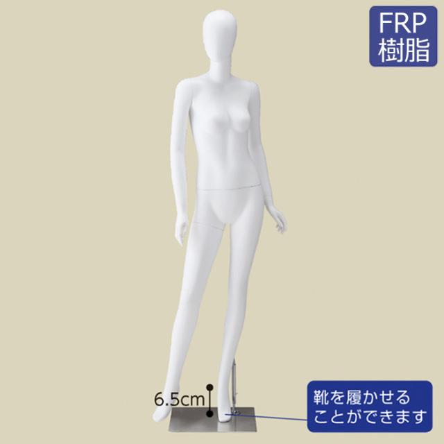 全身マネキン レディース 9号 ホワイト 右脚横ポーズ FRP樹脂製 [EX6-655-89-1]