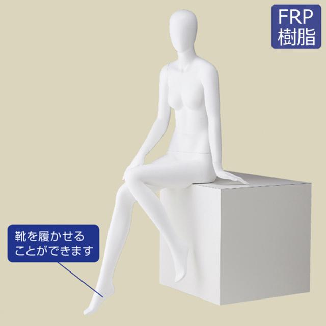 全身マネキン レディース 9号 ホワイト 座りポーズ FRP樹脂製 [EX6-655-91-1]