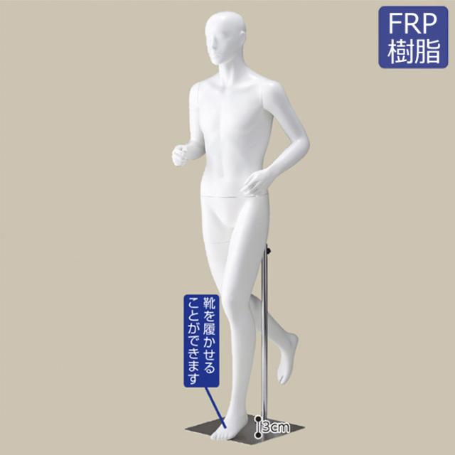 全身マネキン メンズ Mサイズ ランニングタイプ ホワイト FRP樹脂製 [EX6-655-93-1]