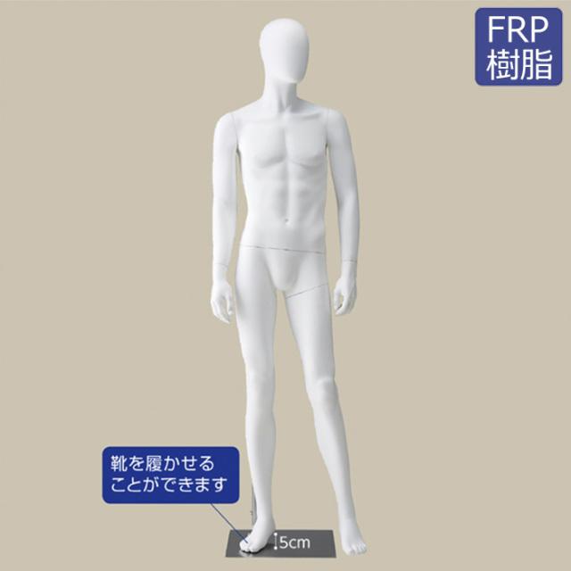 全身マネキン メンズ Mサイズ 左向きタイプ ホワイト FRP樹脂製 [EX6-655-94-1]