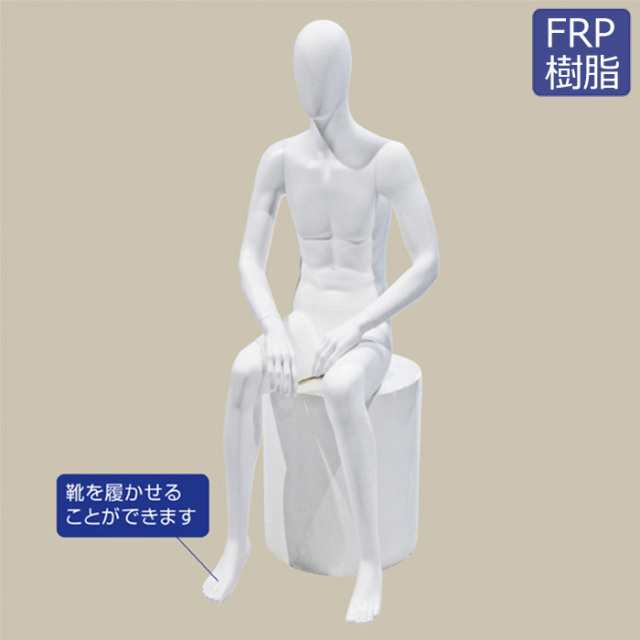 全身マネキン メンズ Mサイズ 座りタイプ ホワイト FRP樹脂製 [EX6-655-95-1]