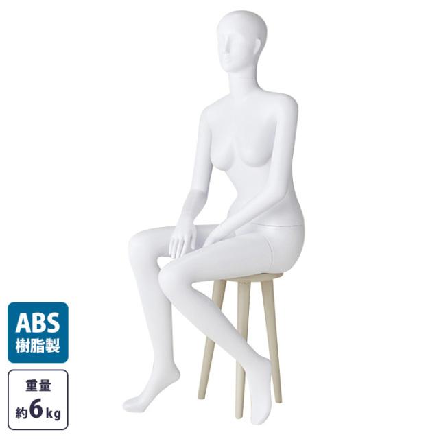 全身マネキン 婦人 フェイスあり 座りポーズ イス付き ABS樹脂製 ホワイト [EX6-758-19-1]