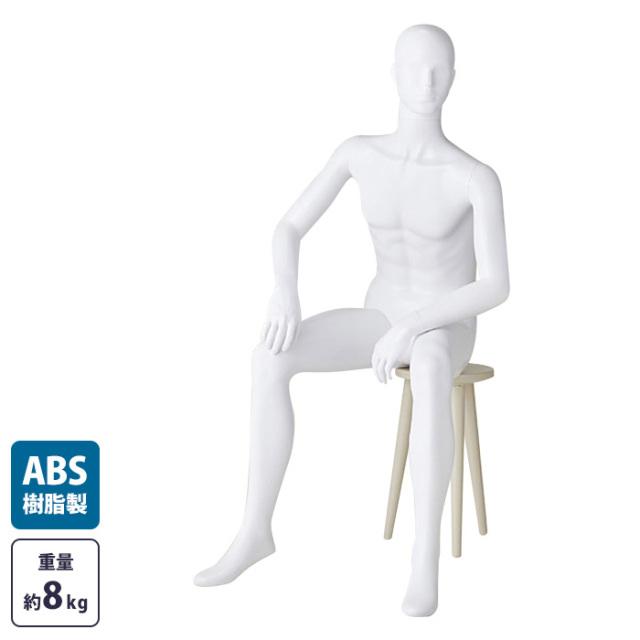 全身マネキン 紳士 フェイスあり 座りポーズ イス付き ABS樹脂製 ホワイト [EX6-758-21-1]