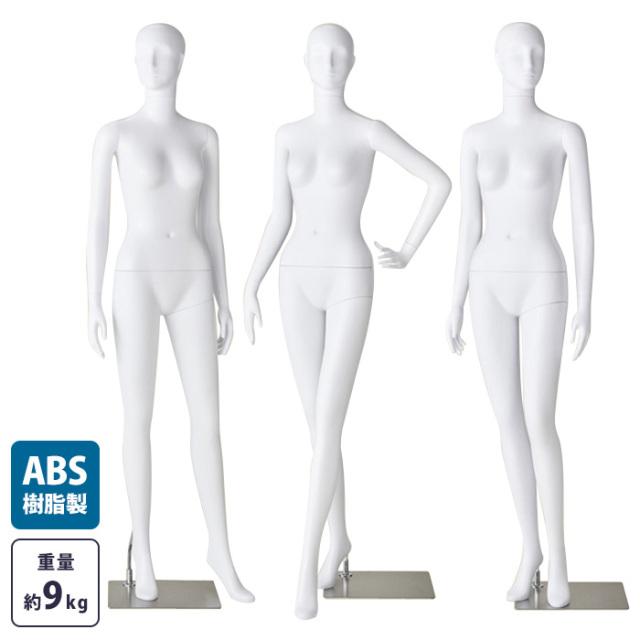 全身マネキン 婦人 ABS樹脂製 ホワイト ステンレスベース ポーズ3種類 [EX6-758-37-1]
