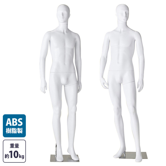 全身マネキン 紳士 フェイスあり 高さ188cm ABS樹脂製 ホワイト ステンレスベース ポーズ2種類 [EX6-758-39-1]
