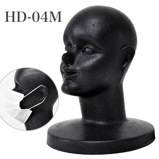 マネキンヘッド 顔付き 耳付き 発泡スチロール製 ブラック [HD-04M-BK]