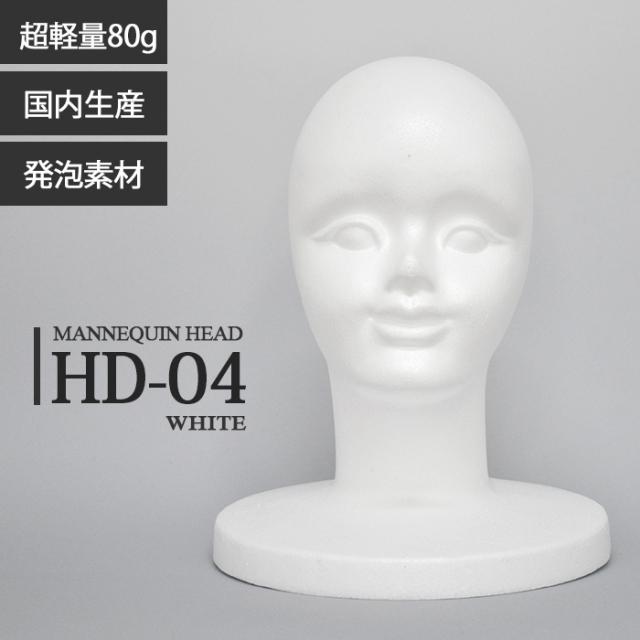 マネキンヘッド 発泡スチロール製 フェイス有り ホワイト [HD-04WH]