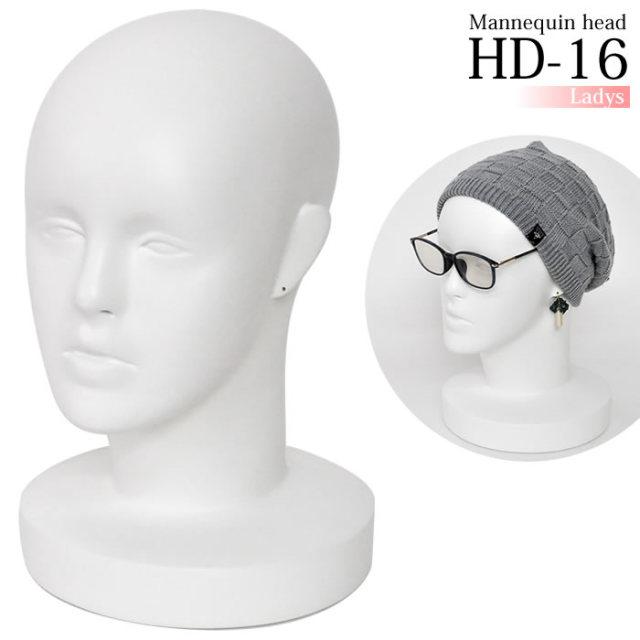 マネキンヘッド レディース FRP樹脂製 ホワイト ピアス穴加工済 [HD-16]