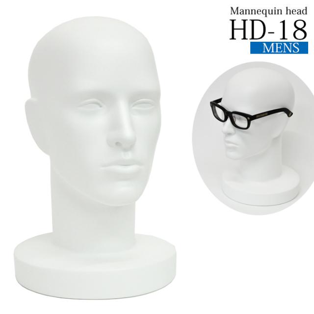 マネキンヘッドメンズ FRP樹脂製 ホワイト [HD-18]