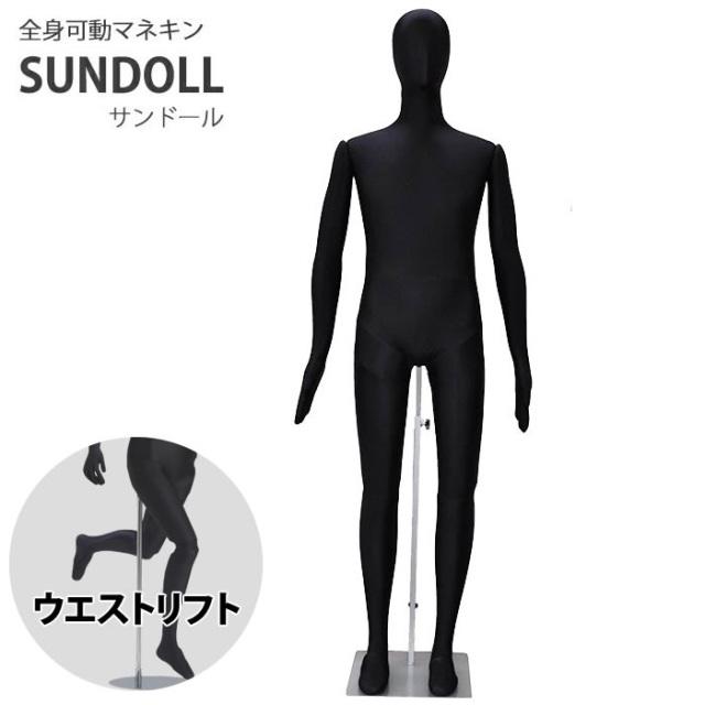 全身可動マネキン リーズナブルサンドール メンズ 180cm ウエストリフト ブラック [SD202RE]