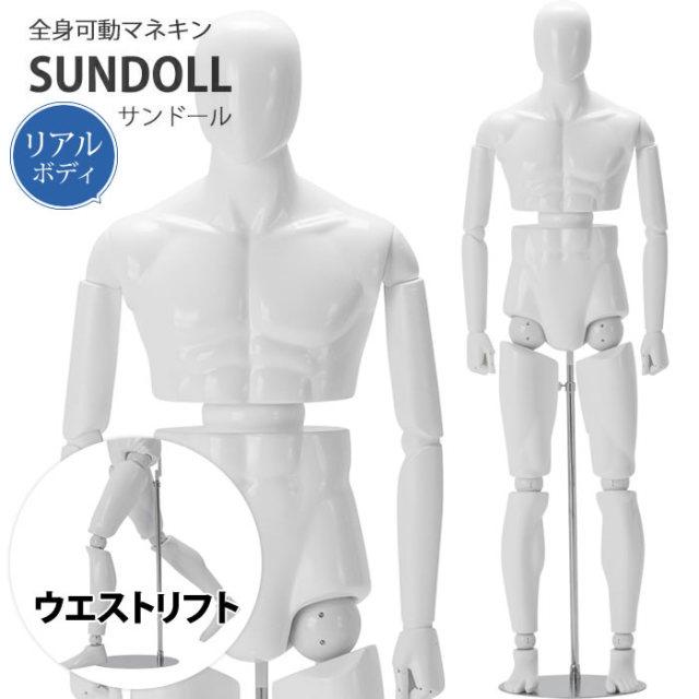 全身可動マネキン サンドール メンズ 185cm 樹脂製 可動アーム ウエストリフトスタンド付 ホワイト [SDM14-H4U-A7W-SDMST]