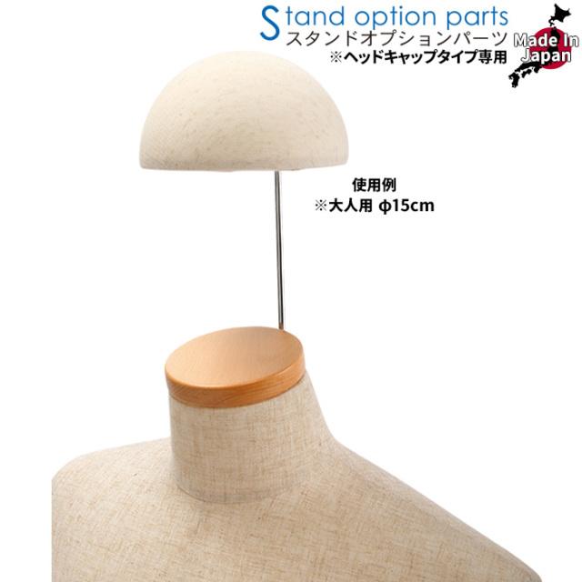 トルソー用 帽子掛け 大人用 φ15cm ウレタン製 芯地ニット ヘッドキャップ付き専用 [SK102]