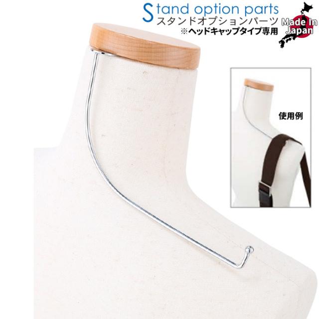 トルソー用 ショルダーバッグ掛け スチール製 クロームメッキ ヘッドキャップ付き専用 [SK207]