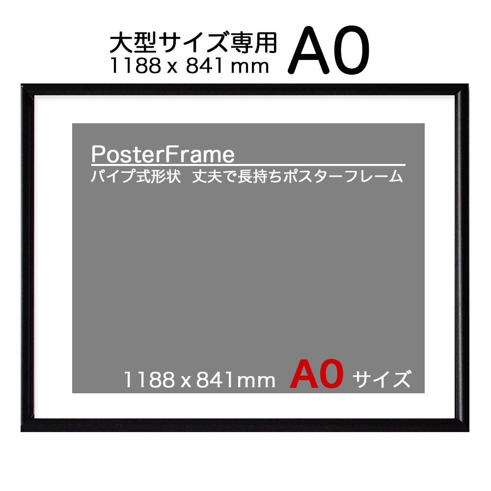 ポスターフレーム A0 1188x841mm...