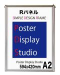 ポスターフレーム A2サイズ  Rパネル