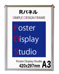 ポスターフレーム A3サイズ  Rパネル